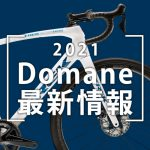 2021_Domane最新情報