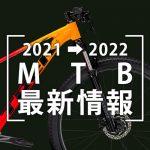 2021-2022_MTB最新情報