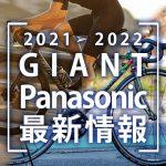 2021_GIANT-PANA-banner