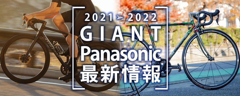 -GIANT-PANA