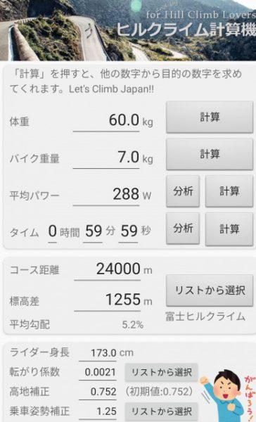 富士山平均出力トリム完了