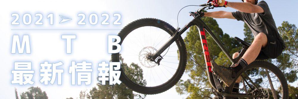 2022MTB_longbanner