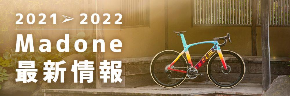 2022madone_longbanner